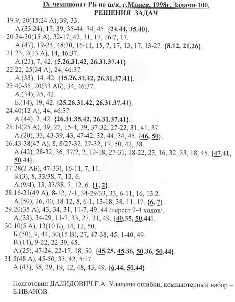 """Шклудов (перенос с """"ШвР"""" задачи 64 и 100) 91000410"""