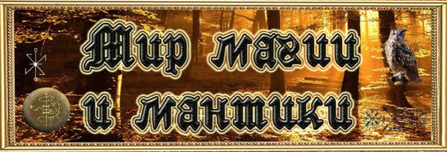 Мир магии и мантики