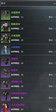 91鬼狼的新手攻略本-武将武器装备 9101310