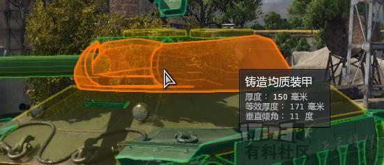 Armored Warfare 各種裝甲材質說明 A00110