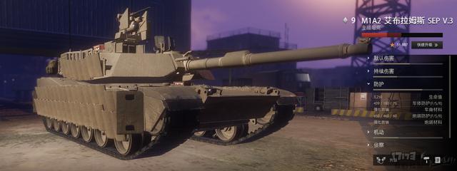 Armored Warfare 各種裝甲材質說明 A00410