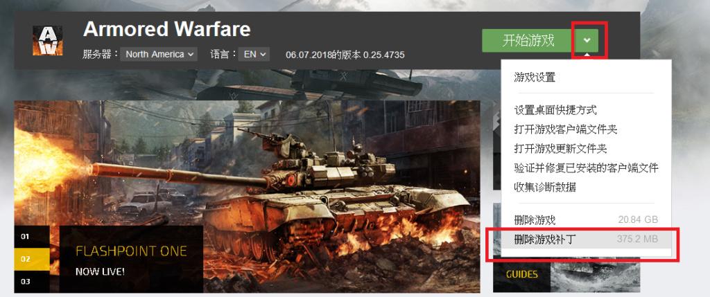Armored Warfare 刪除已安裝的更新檔 My10