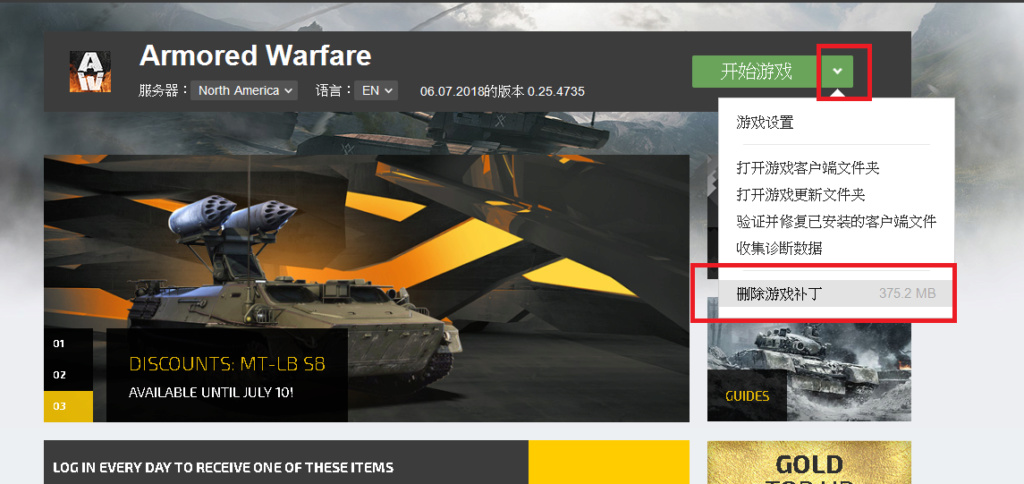 Armored Warfare 刪除已安裝的更新檔 Steam10