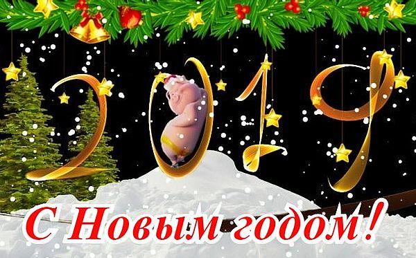 Поздравления с праздниками - Страница 8 New-ye10