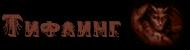 Вязкое болото - Страница 4 Tf2l10