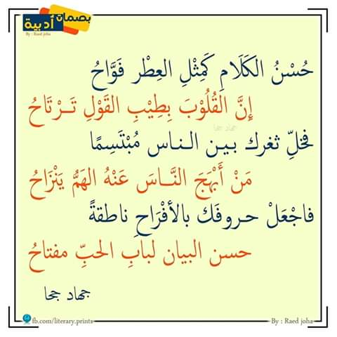 حسن الكلام Fb_im107