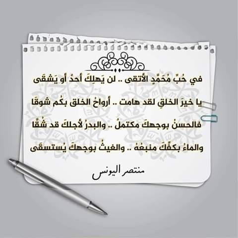 في حب محمد Fb_im118