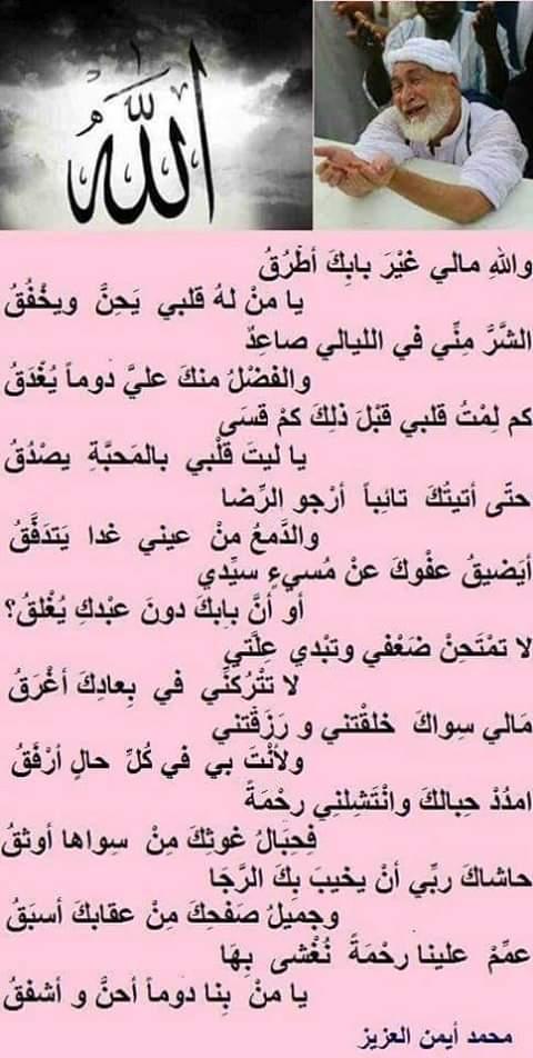والله مالي غير Fb_im146