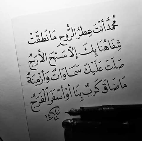 محمد انت عطر الروح Fb_im206