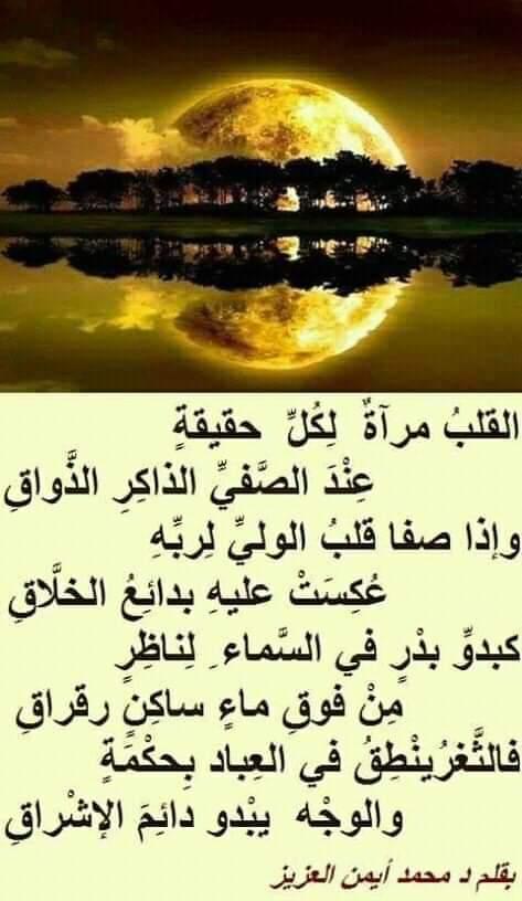 القلب مرآة... Fb_img25