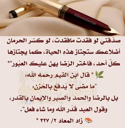 صدقني...لو.. Fb_img34