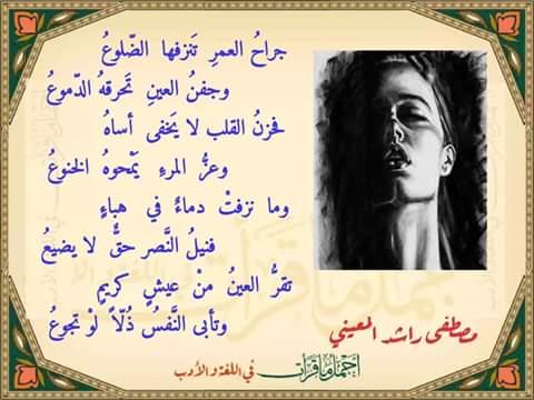 جراح العمر... Fb_img35