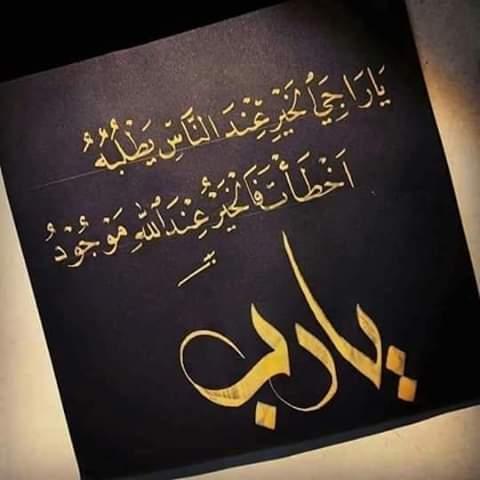 يا راجي الخير Fb_img38