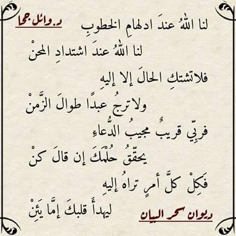 لنا اللـــه Fb_img44