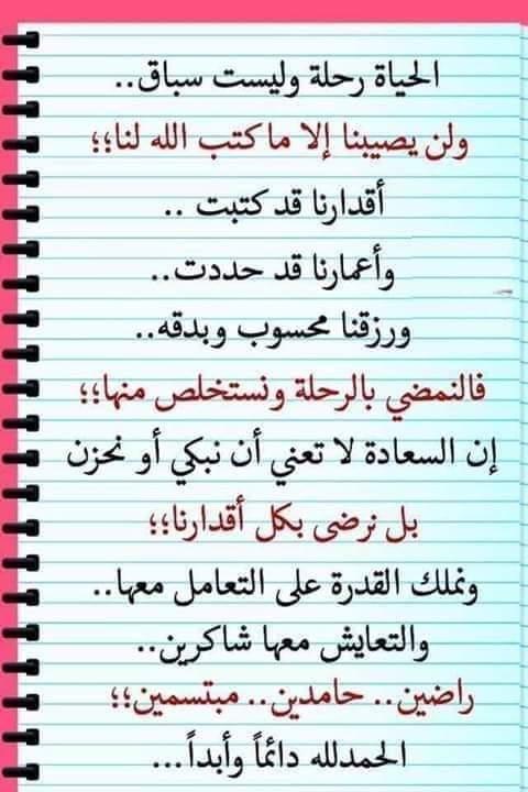لا تكتبي.... Fb_img57