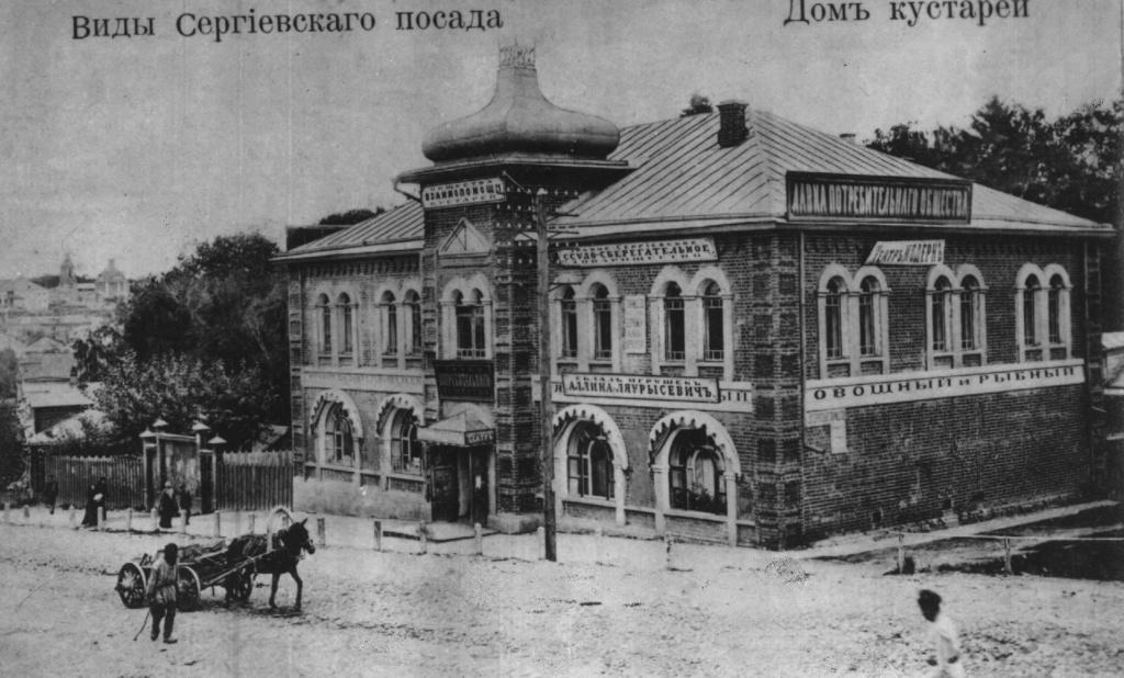 Сергиев Посад сквозь века - Страница 3 14104212