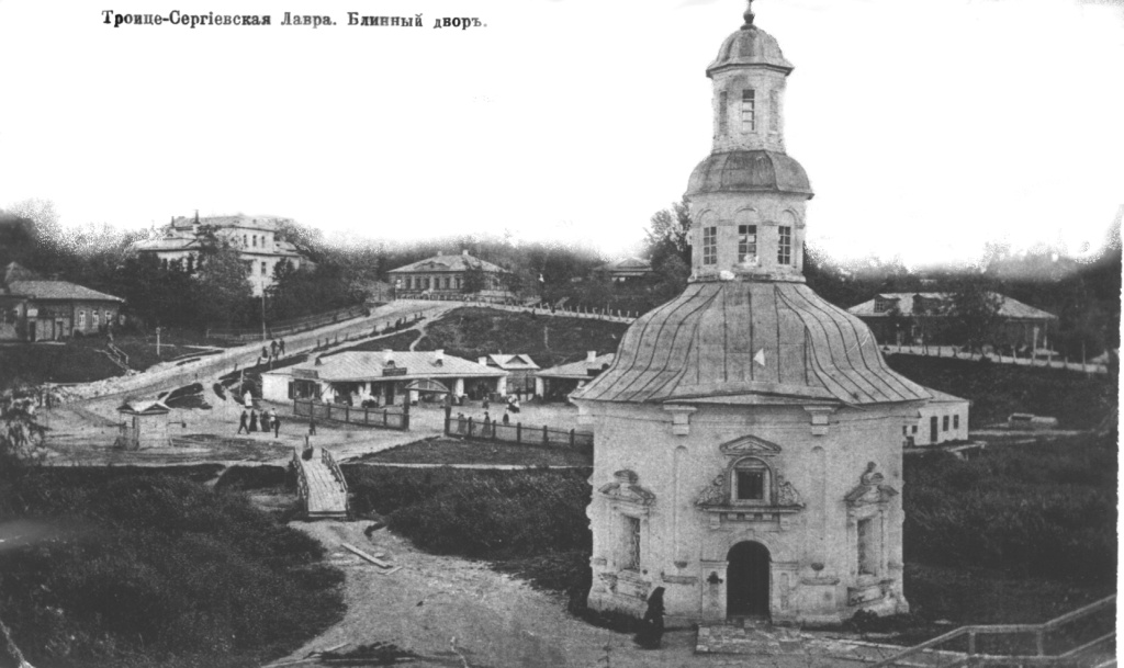 Сергиев Посад сквозь века - Страница 2 14785510