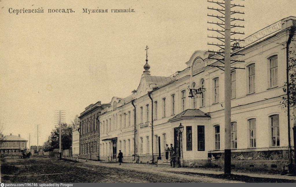 Сергиев Посад сквозь века - Страница 4 19674610