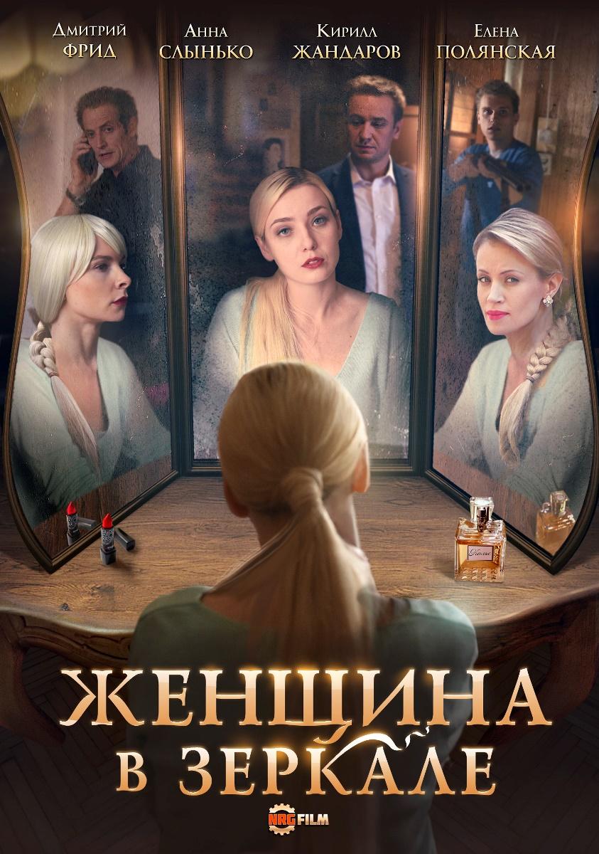 Женщина в зеркале (2018) 9201310