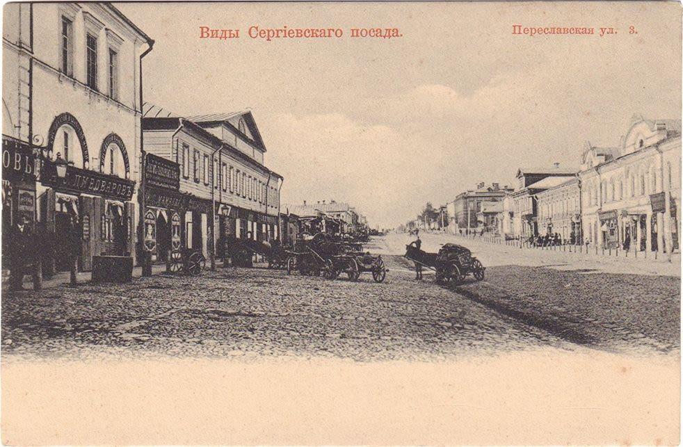 Сергиев Посад сквозь века - Страница 2 A_igno10