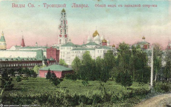 Сергиев Посад сквозь века - Страница 4 F0e82810