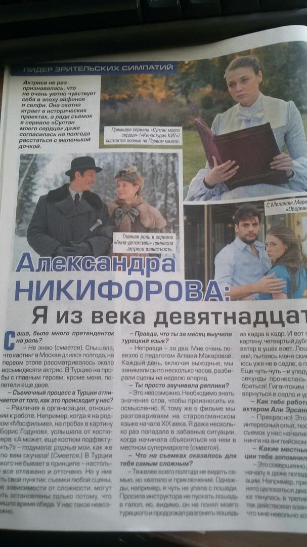 Разные интервью - Страница 3 Yagu3z11