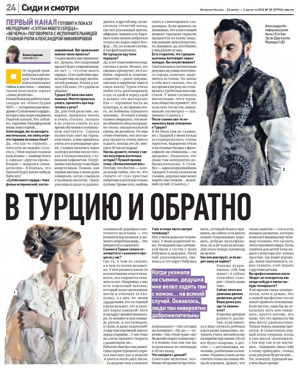 Разные интервью - Страница 3 Zggq0w10
