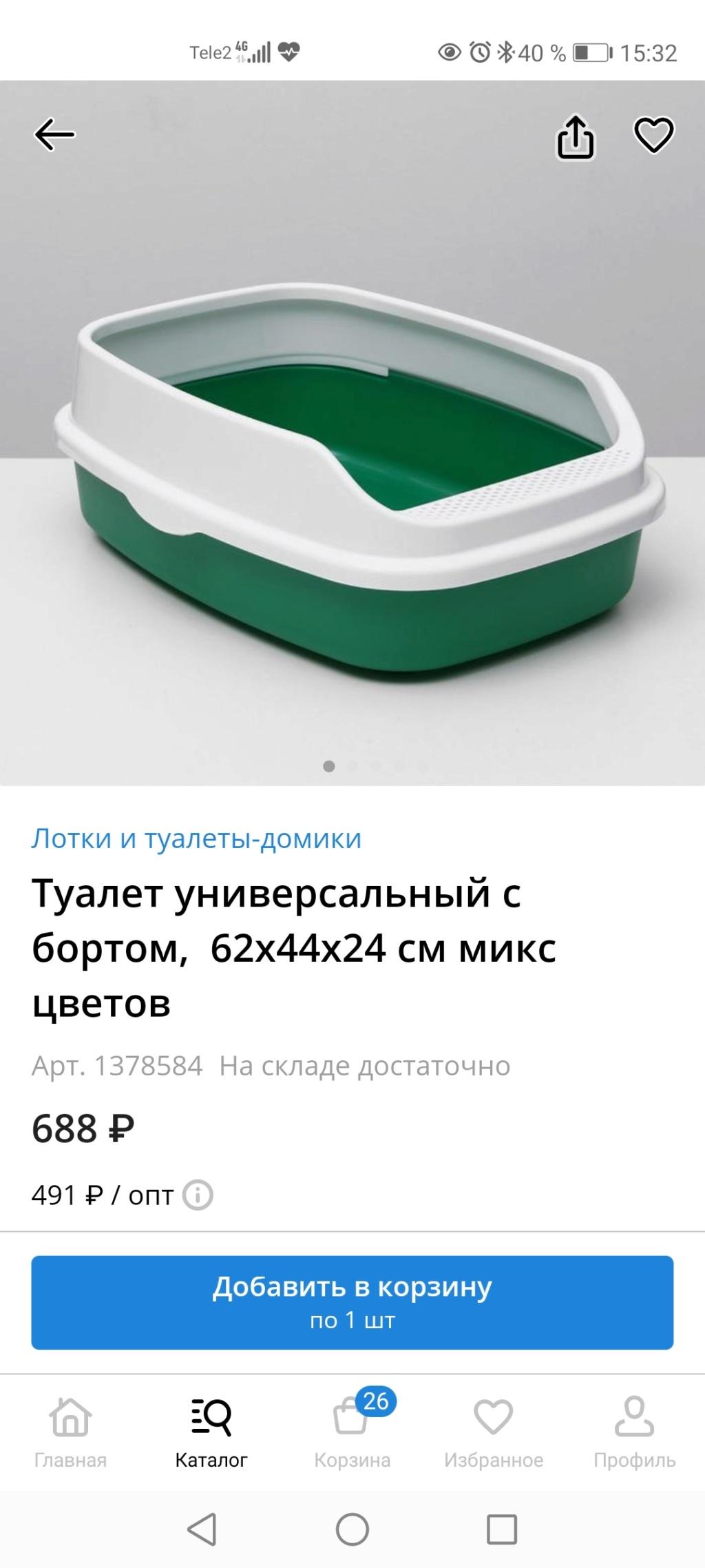 Продаю лоток-туалет для животных Screen11