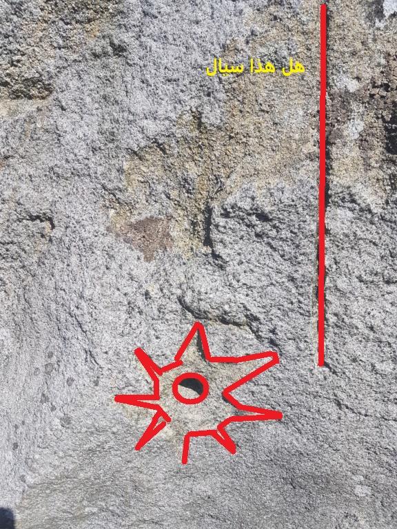 اشارتي شمس على نفس الصخرة 233