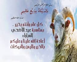بمناسبة عيد الاضحى Images10