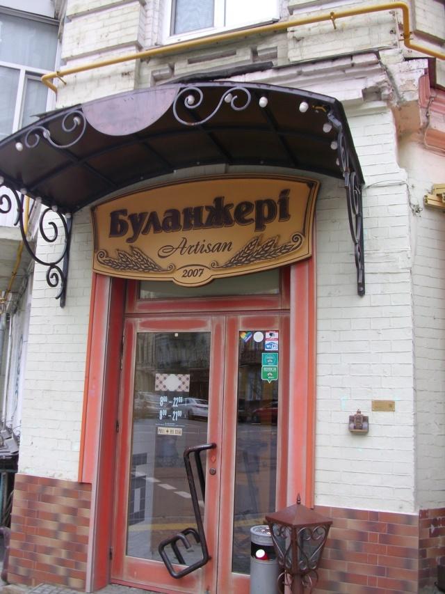 Киев любимый - Страница 9 00111