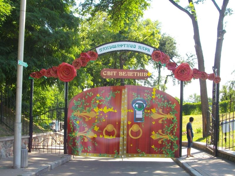 Киев любимый - Страница 8 A_00214