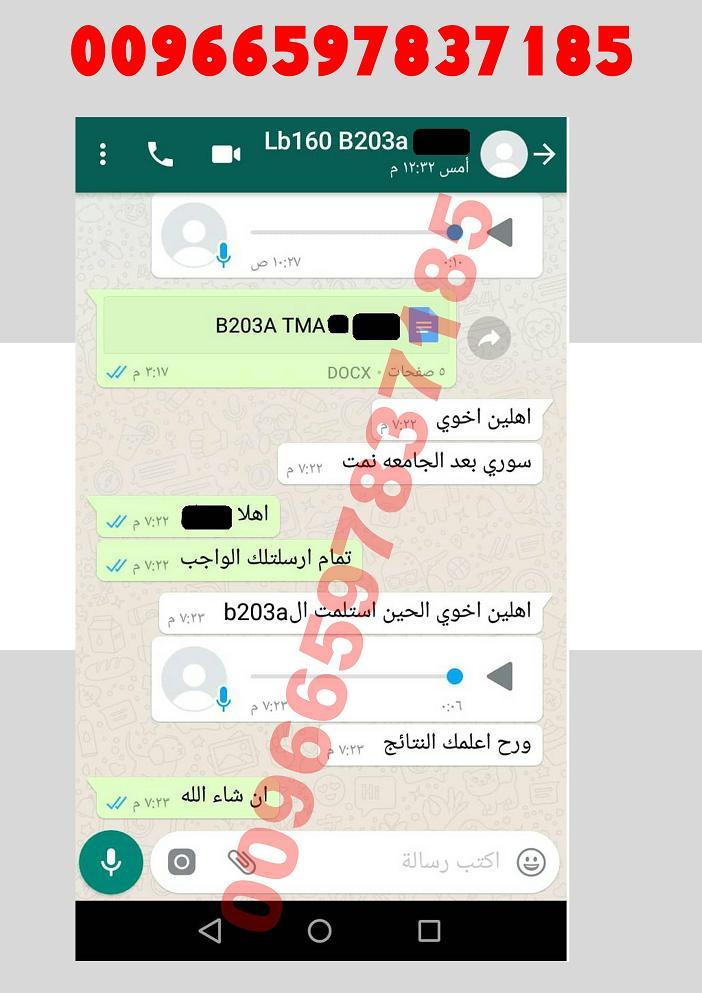 حل واجب BE200 المهندس احمد واتساب 00966597837185 10110