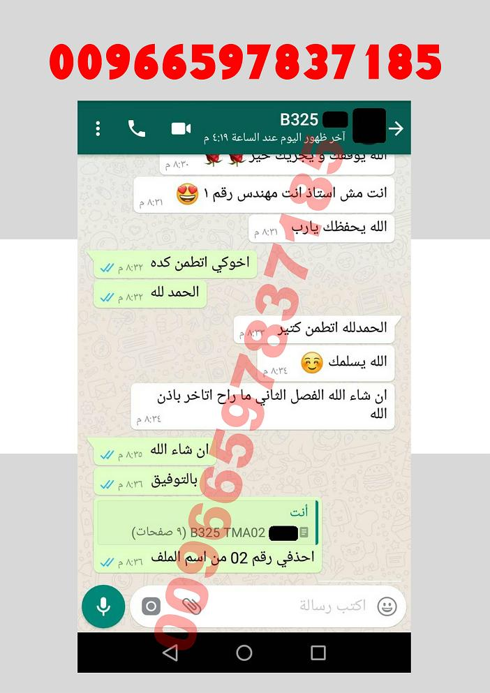 حل واجب BE200 المهندس احمد واتساب 00966597837185 8410