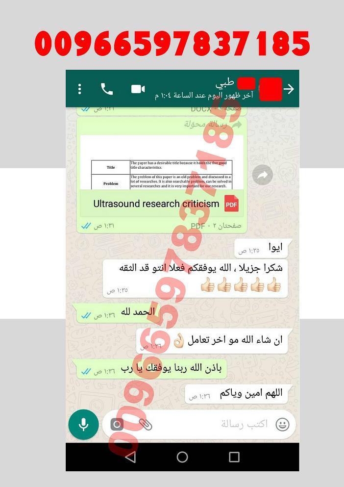 حل واجب BE200 المهندس احمد واتساب 00966597837185 8510