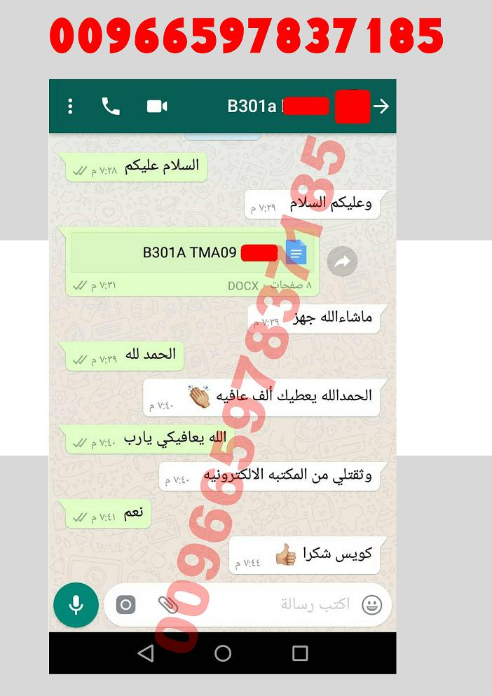 حل واجب BE200 المهندس احمد واتساب 00966597837185 9310