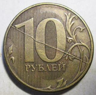 10 рублей 2012г - жирный раскол реверса 00312