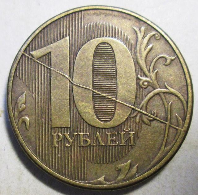 10 рублей 2012г - жирный раскол реверса 00313