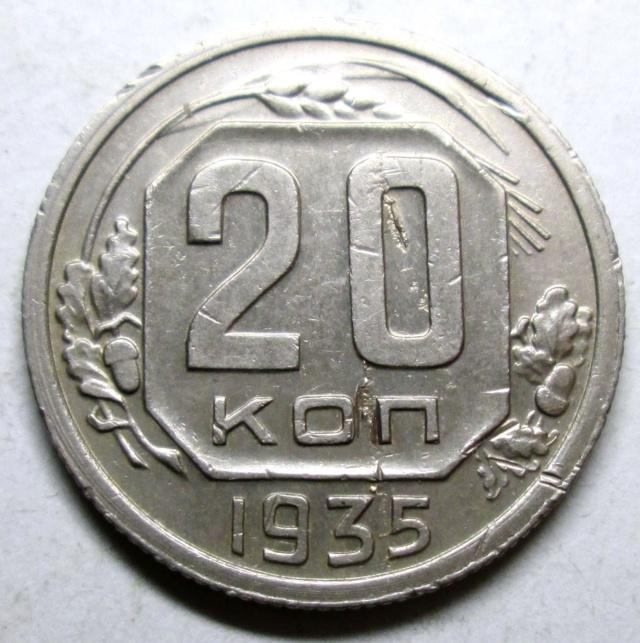 20 копеек 1935г 00411