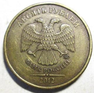 10 рублей 2012г - жирный раскол реверса 00611