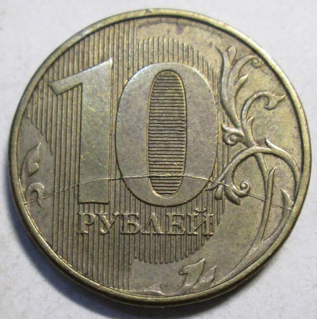 10 рублей 2012г - полный  раскол реверса 00811