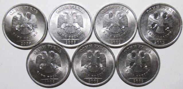 1 рубль 2009спмд (Сталь)--все 7 разновидностей 01112