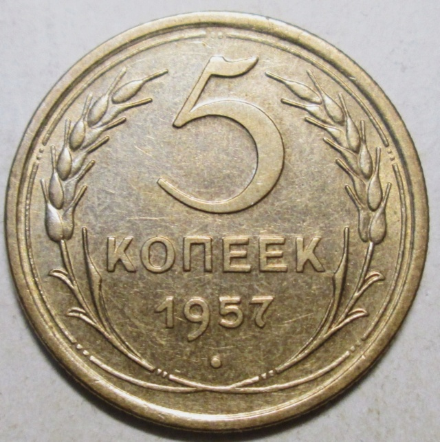 5 копеек 1957г - отличная. 01211