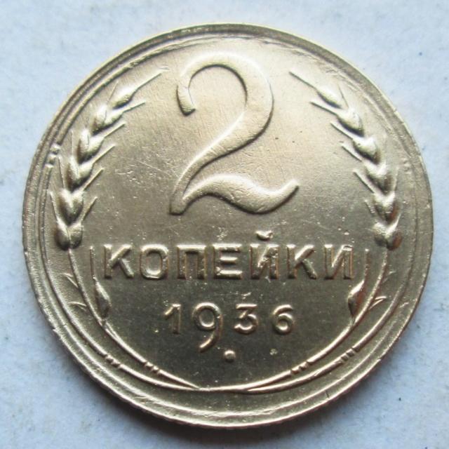 2 копейки 1936г - шт 2В 01310