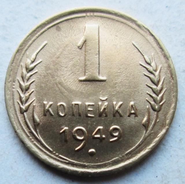 1 копейка 1949г 01912