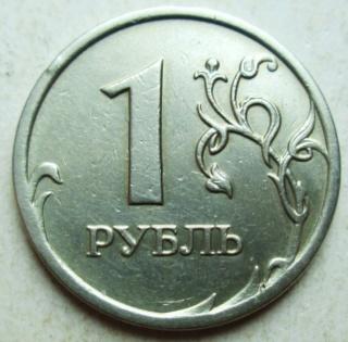 1 рубль 2009ммд - С-3,12Г - редкий. 02910