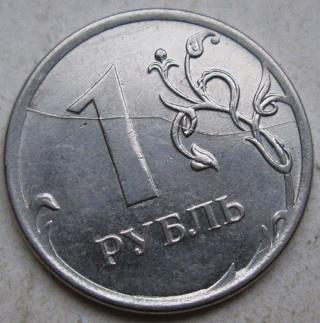 2)- 1 рубль 2012г - полный раскол реверса 03110