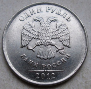2)- 1 рубль 2012г - полный раскол реверса 03310