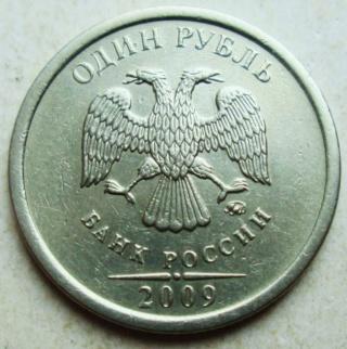1 рубль 2009ммд - С-3,12Г - редкий. 03510