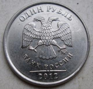 1) - 1 рубль 2012г - полный раскол реверса 03610